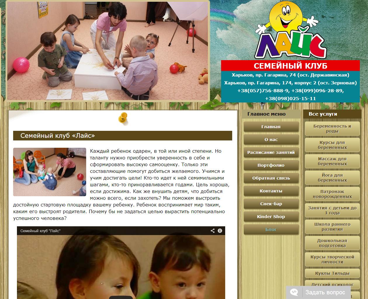 Создание сайта семейного клуба Лайс в Харькове