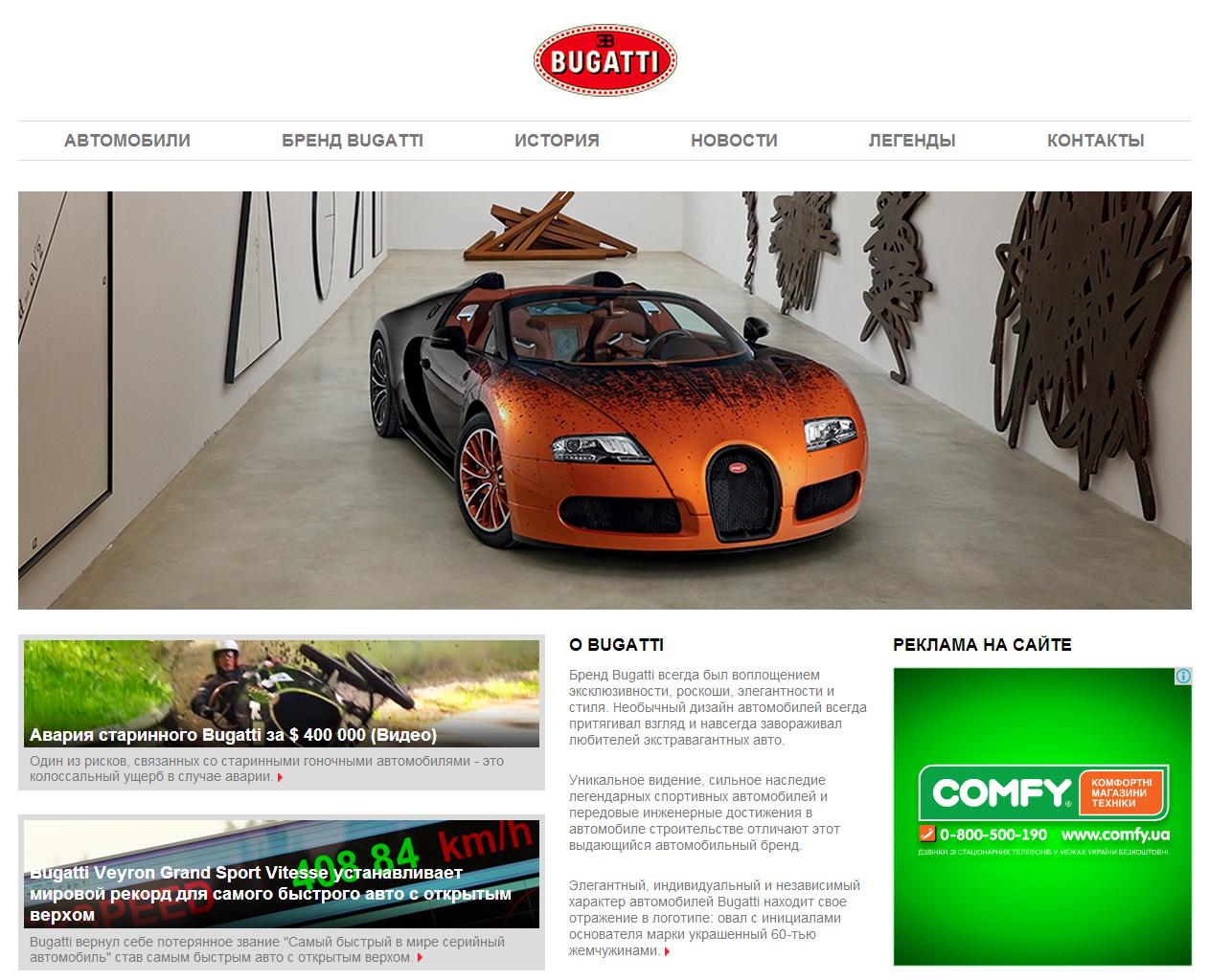 Создание сайта про автомобили Bugatti