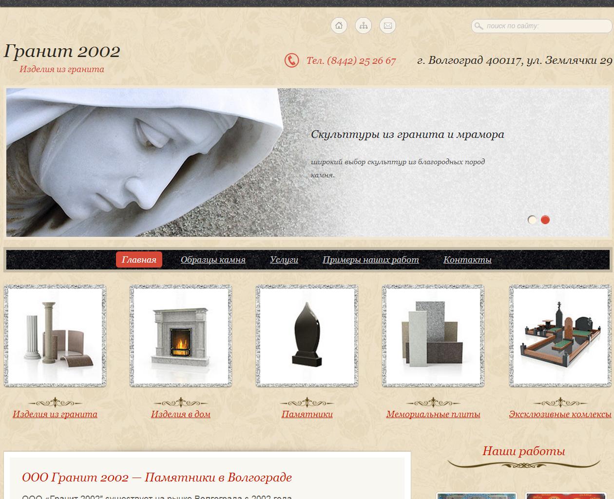 Создание сайта для компании по изготовлению памятников из гранита и мрамора ООО Гранит 2002