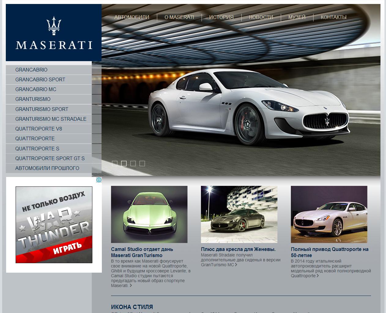 Все про автомобили Maserati (Киев)