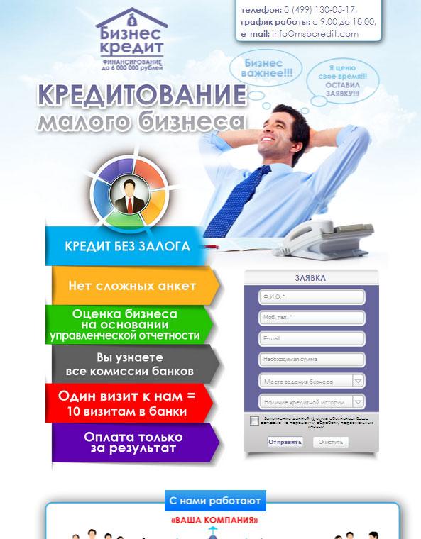 Сайт Кредитование малого бизнеса (Москва)