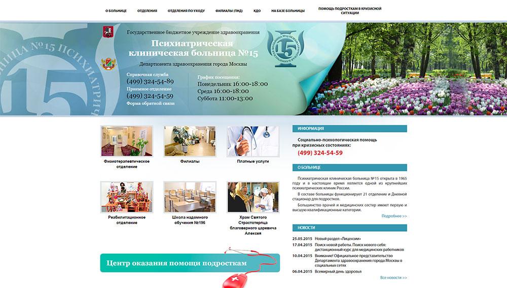 Создание сайта для московской психиатрической клинической больницы №15