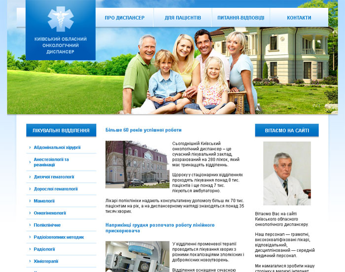 Сайт Киевского онкологического диспансера