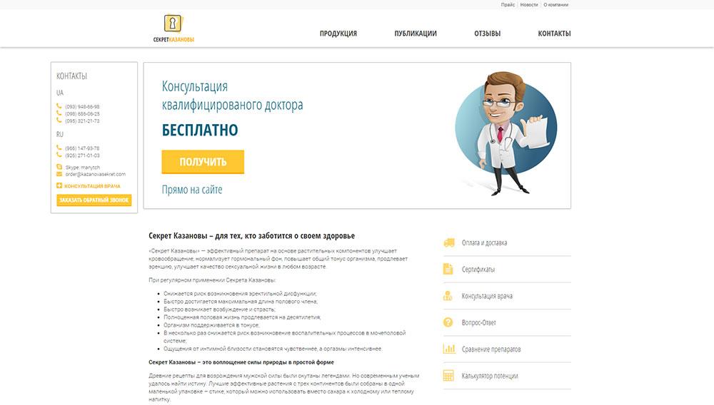 Сайт для натурального препарата Секрет Казановы