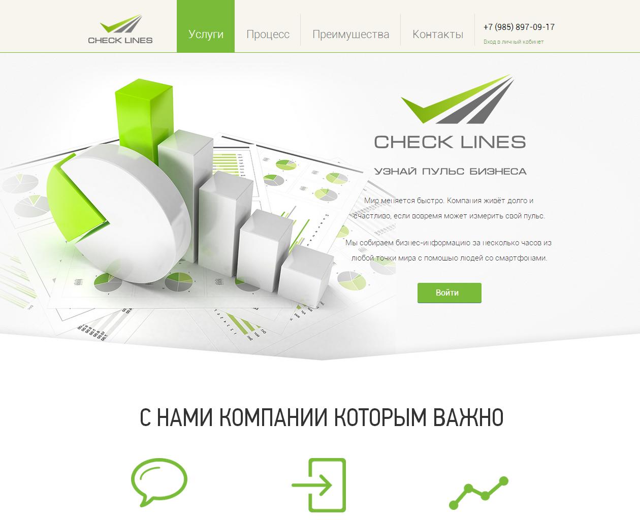 Сайт для стартапа Checklines (Москва)