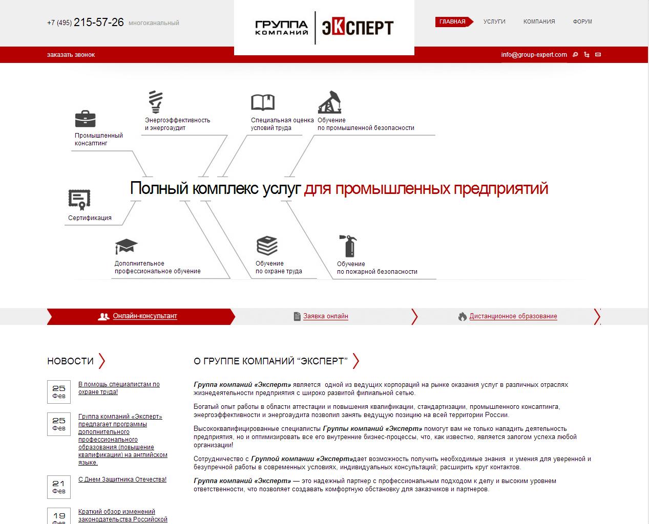 Создание сайта для группы компаний Эксперт