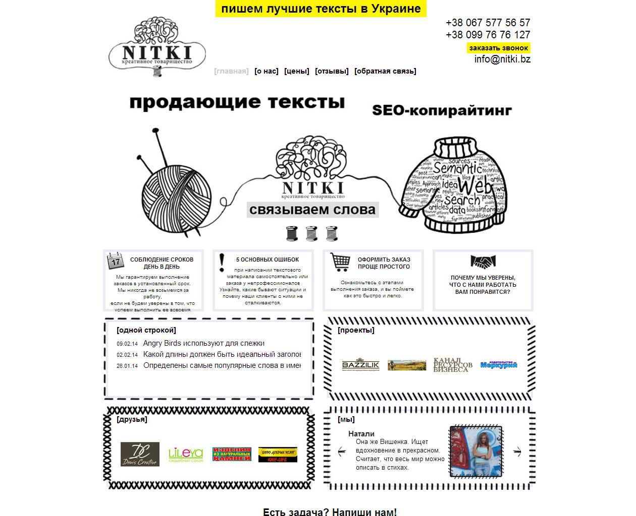 Создание сайта Креативного товарищества Nitki