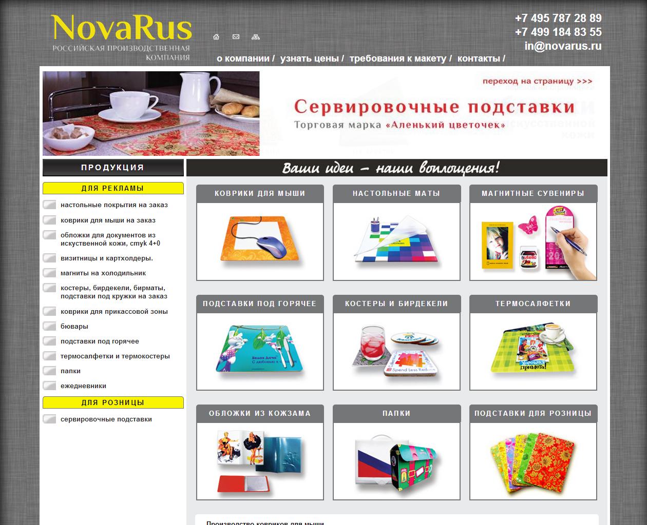 Сайт российской производственной компании NovaRus (Москва)