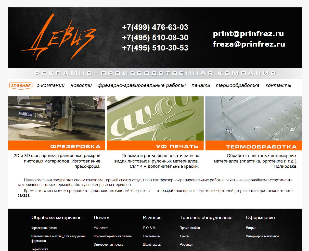 Создание сайт для рекламно-производственной компании Девиз