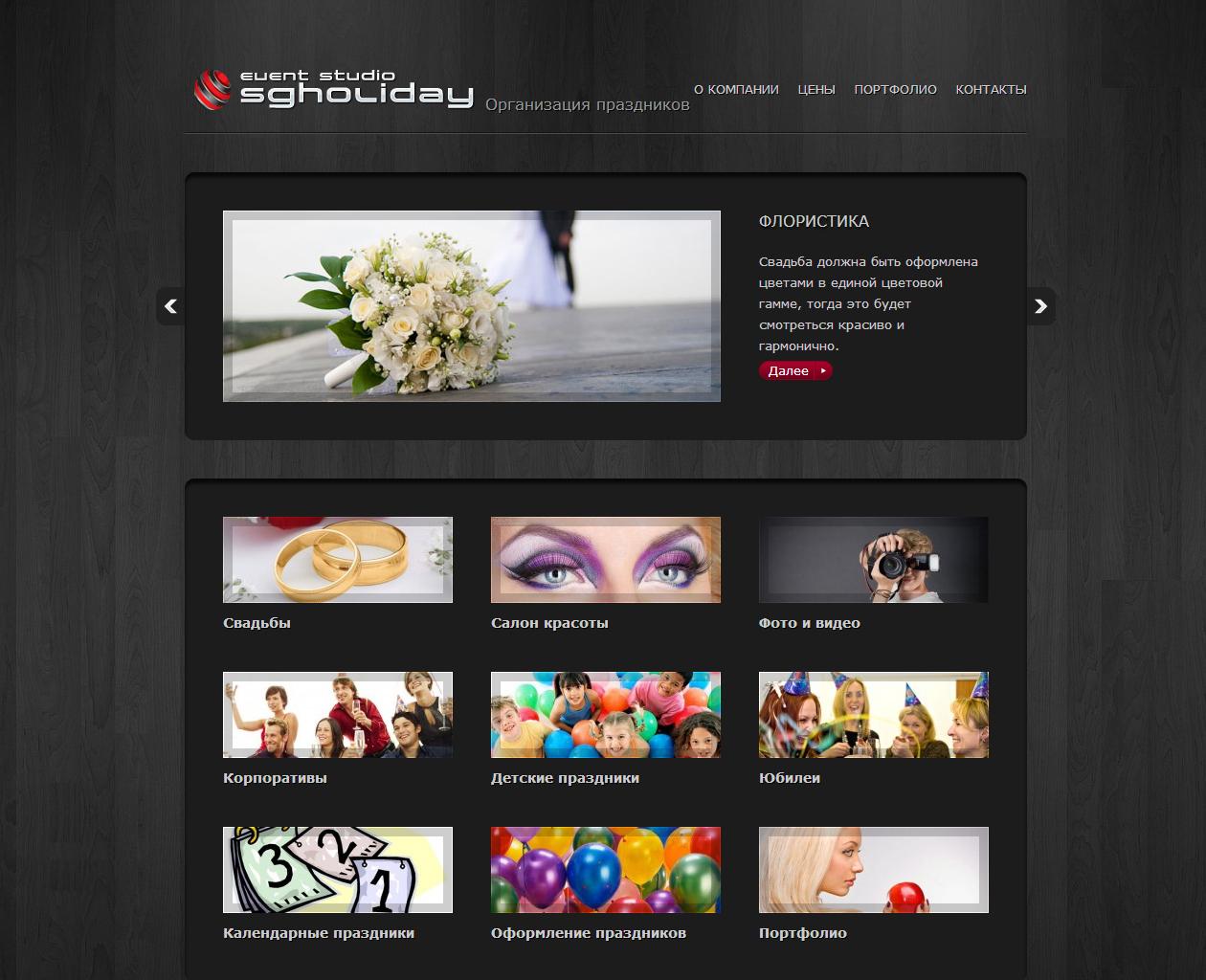 Сайт для Event Studio SGholiday (Харьков)