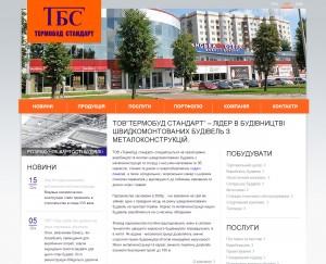 Сайт строительной компании «Термобуд Стандарт» (Львов)