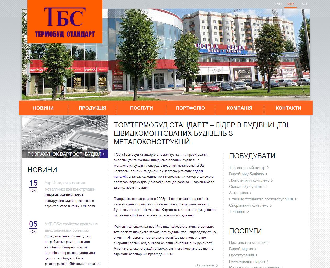 Сайт строительной компании Термобуд Стандарт (Львов)