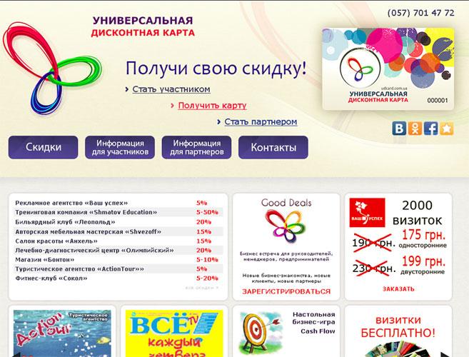 Универсальная дисконтная карта (Харьков)