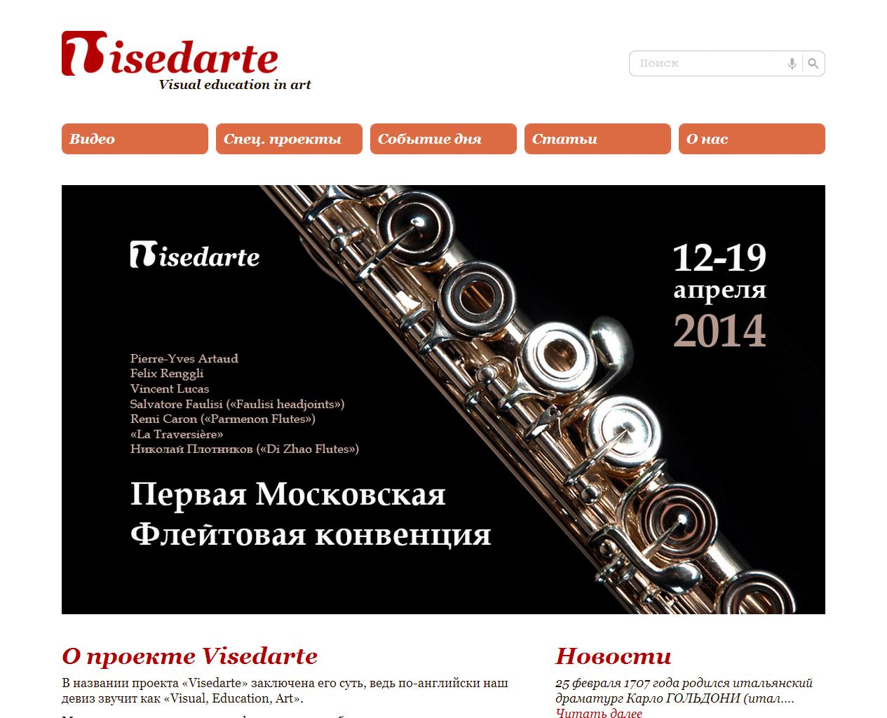 Создание сайта для обучающего проекта для музыкантов, художников, танцоров