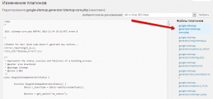 sitemap-edit-file