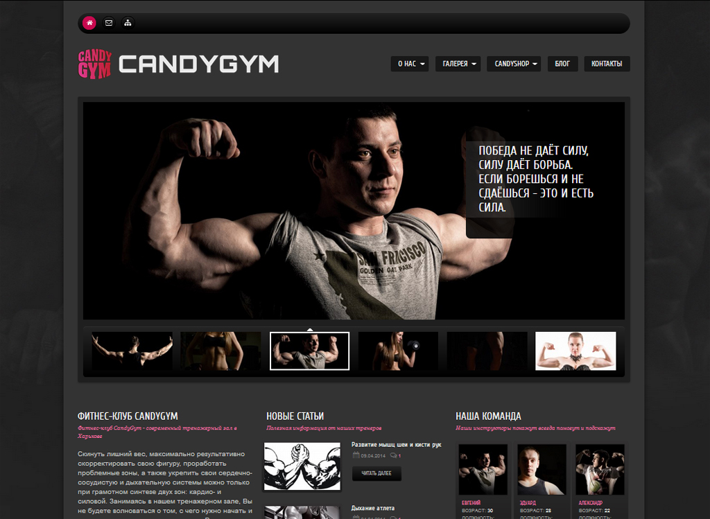 candygym