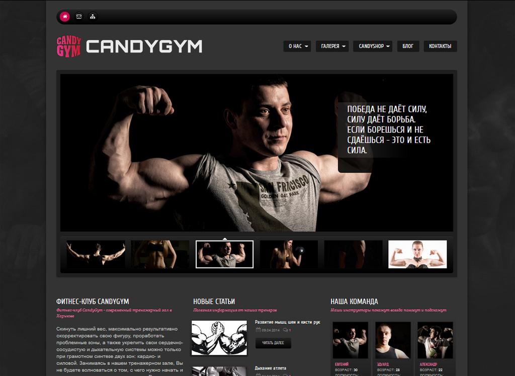 Создание сайта для тренажерного зала CandyGym