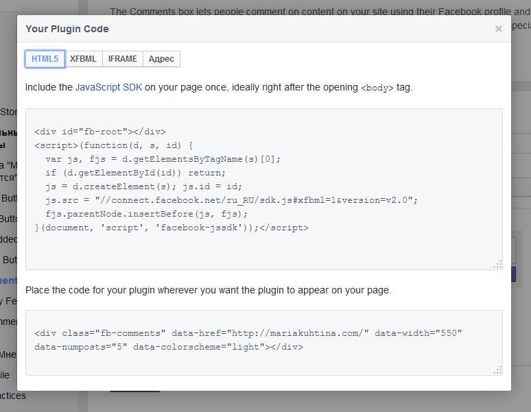 код для виджета комментариев Facebook