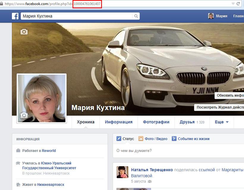 Идентификатор для администратора виджета комментариев Facebook