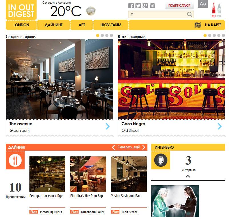 Создание сайта самых популярных и интересных заведений и событий Лондона In out digest