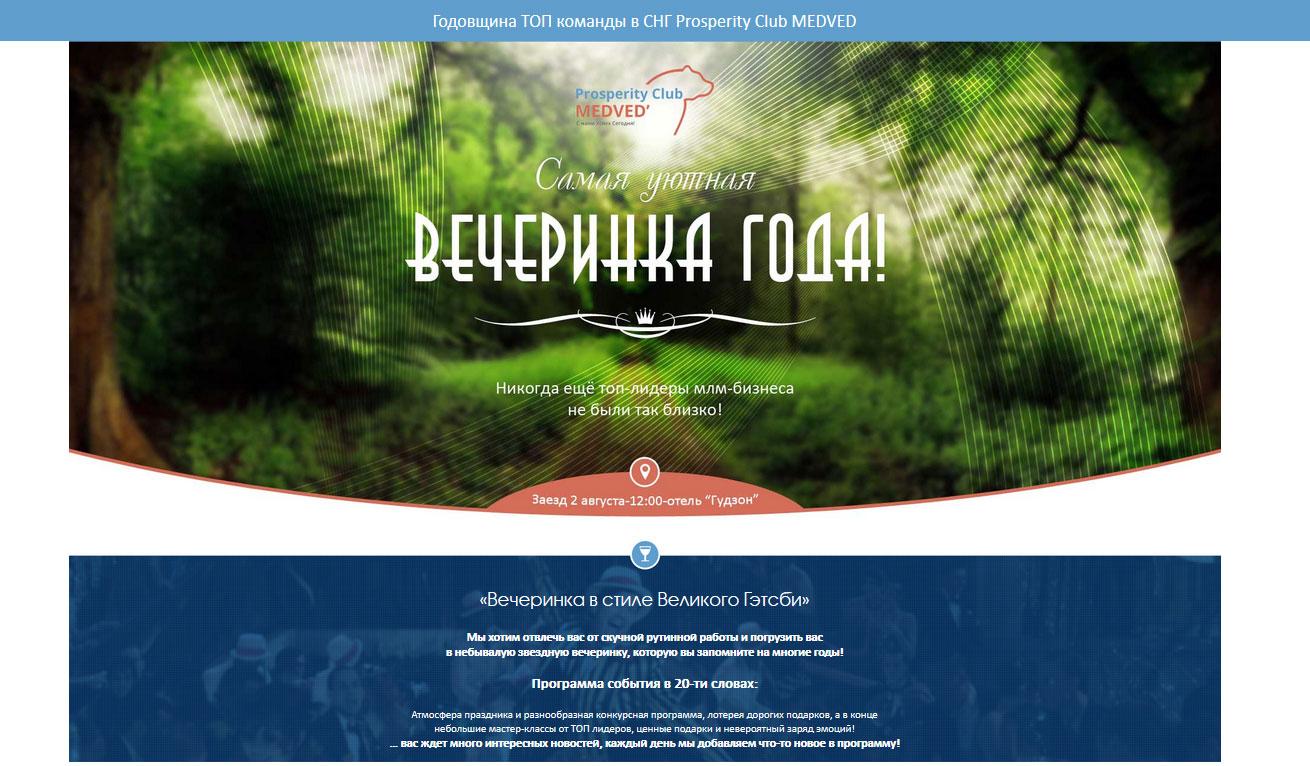 Создание одностраничного сайта для вечеринки, организованной компанией Prosperity Club Medved
