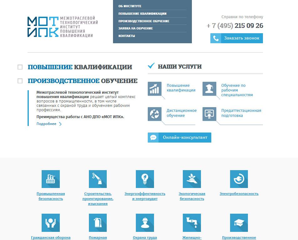 Создание сайта Межотраслевого технологического института повышения квалификации в Москве