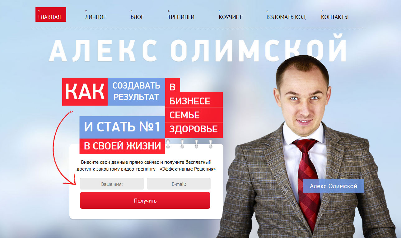 Создание сайта для бизнес-тренера Алекса Олимского