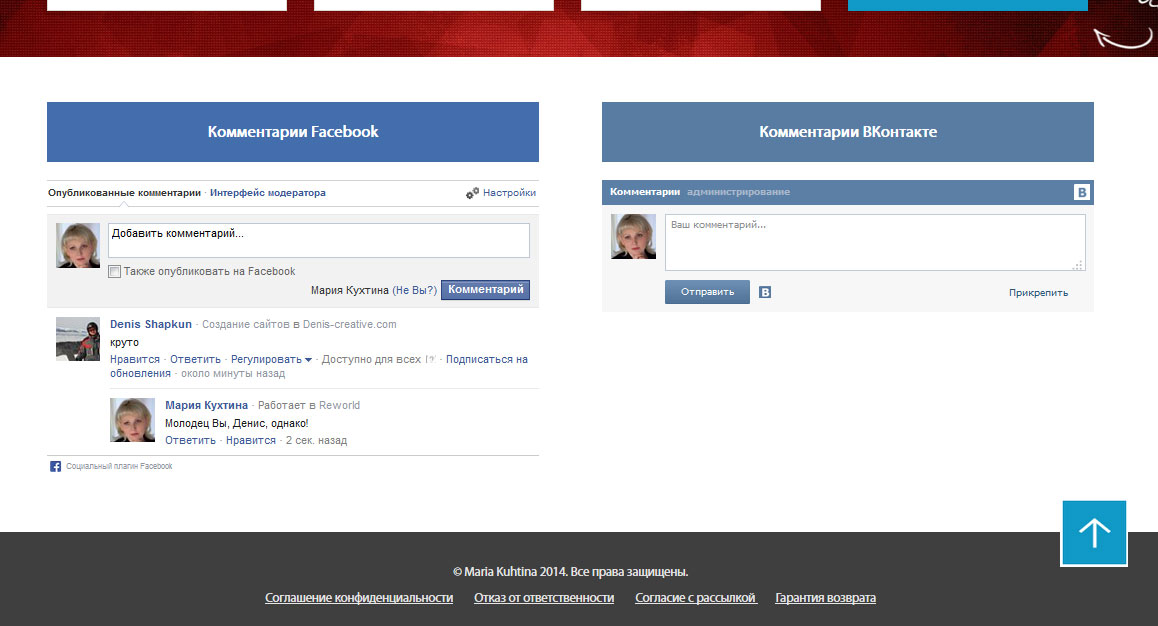 Пример работы виджета для комментариев Facebook на рабочем сайте