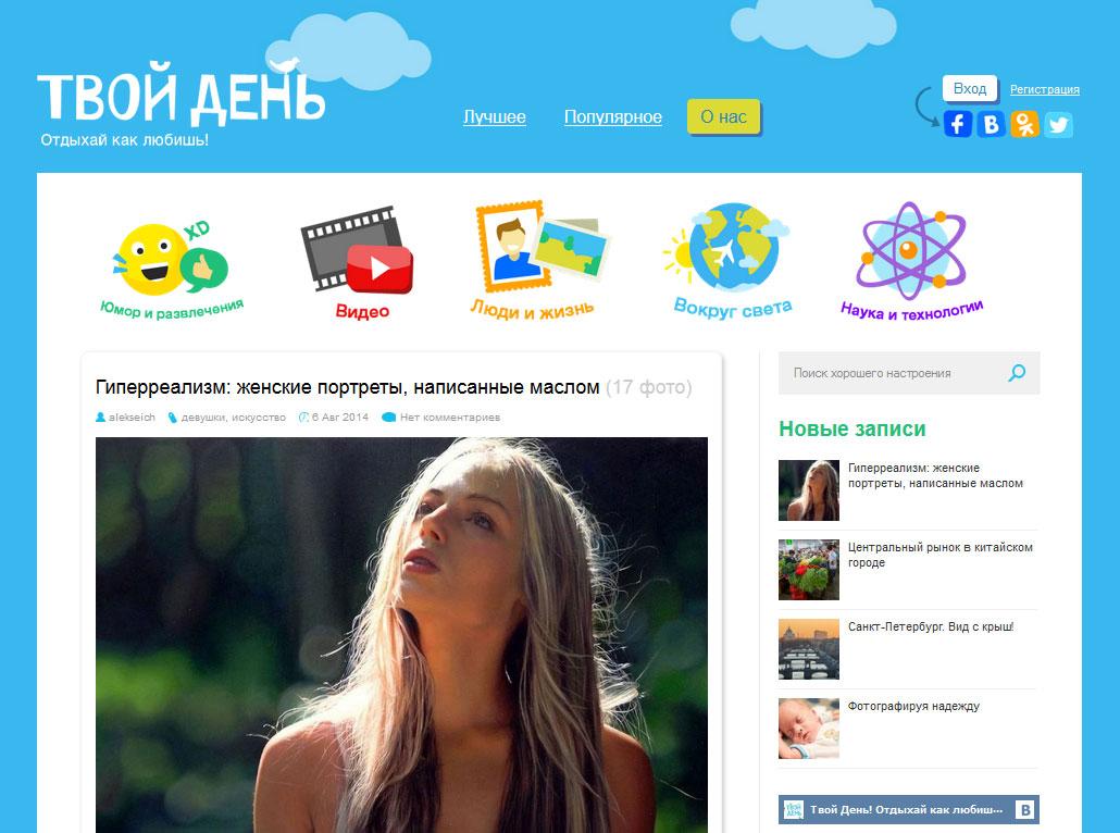 Создание развлекательного сайта Твой день