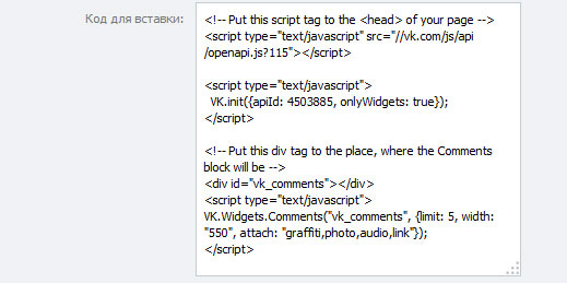 Код для виджета комментариев Вконтакте
