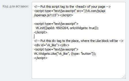 код для размещения кнопки Мне нравится Вконтакте