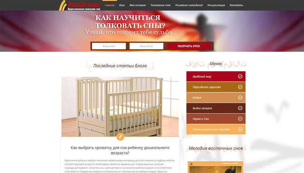 Создание сайта профессионального толкования снов Asian Dreams в Москве