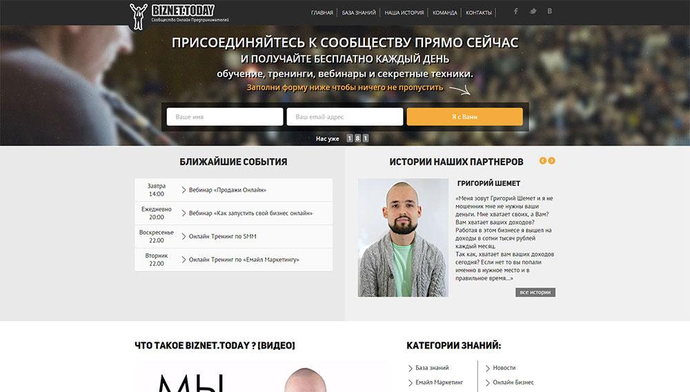 Создание сайта Сообщества онлайн-предпринимателей Biznet.Today