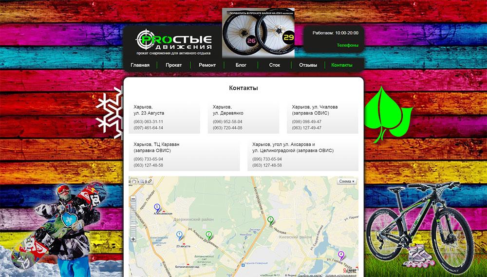 Создание сайта для компании по прокату снаряжения для активного отдыха
