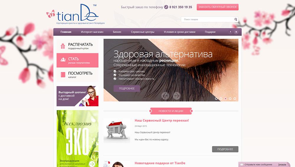 Создание сетевого интернет-магазина косметики tianDe в Санкт-Петербурге