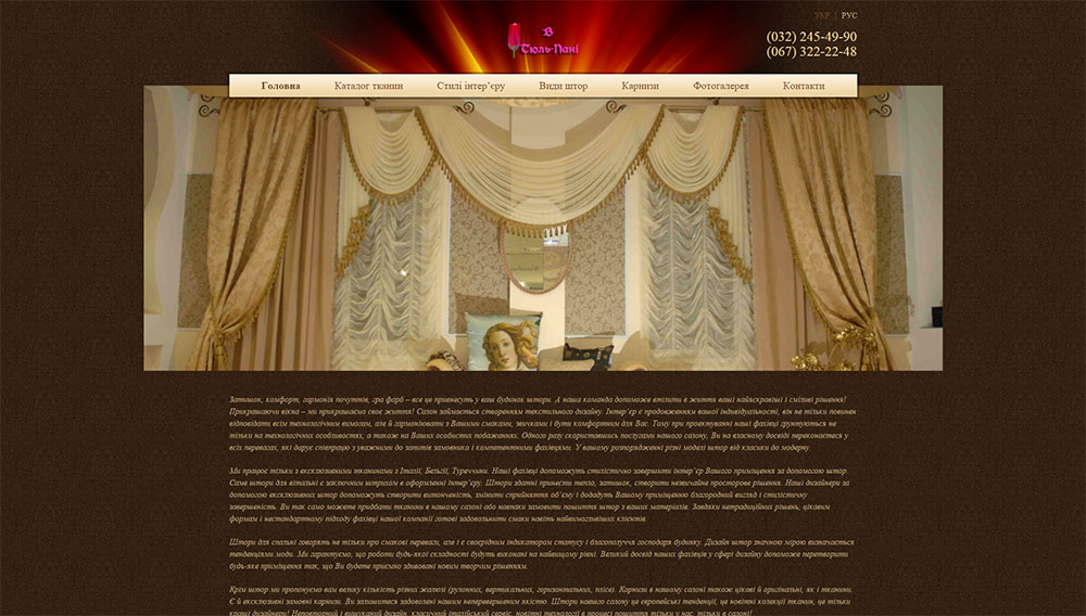 Создание сайта салона текстильного дизайна В Тюль - Пані