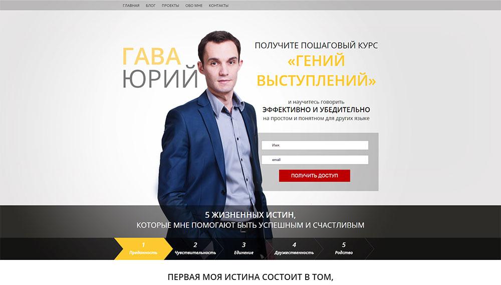 Создание блога бизнесмена Юрия Гавы