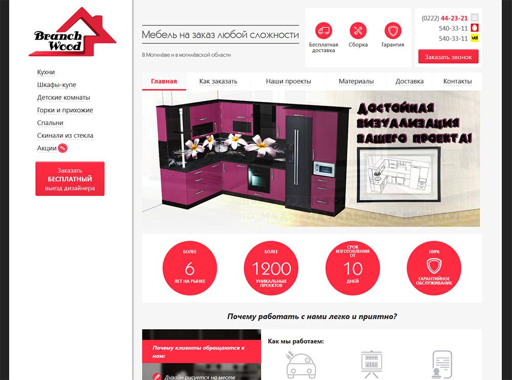 Создание сайта для Мебельной компании Branch Wood