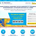 """Создание сайта для Производителя украинской символики ЧП """"Геральдика"""""""