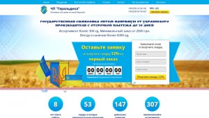 Производитель украинской символики ЧП «Геральдика» (Дубно)