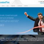 Создание сайта для Сервисной компании-провайдера Hosted Technology