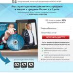 Создание Landing Page для Международного бизнес-клуба предпринимателей КОНС НА БИС
