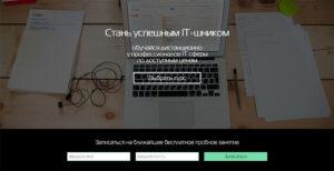 Курсы дистанционного обучения в IT сфере (Харьков)