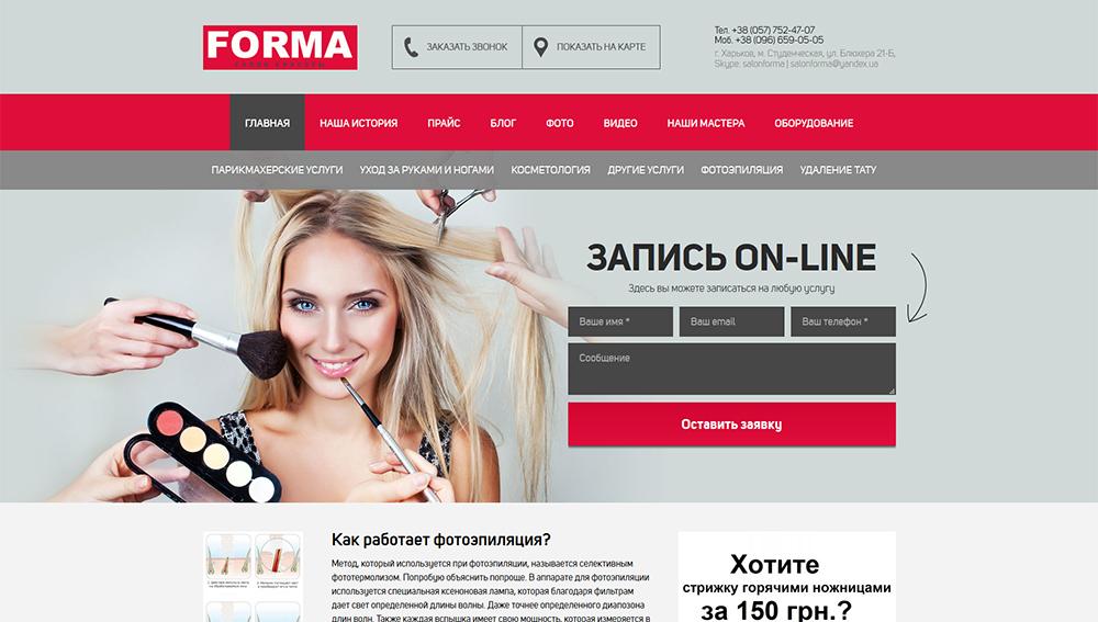 Создание сайта для салона красоты Форма в Харькове
