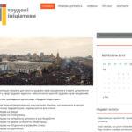 Создание сайта Трудовые инициативы (Киев)