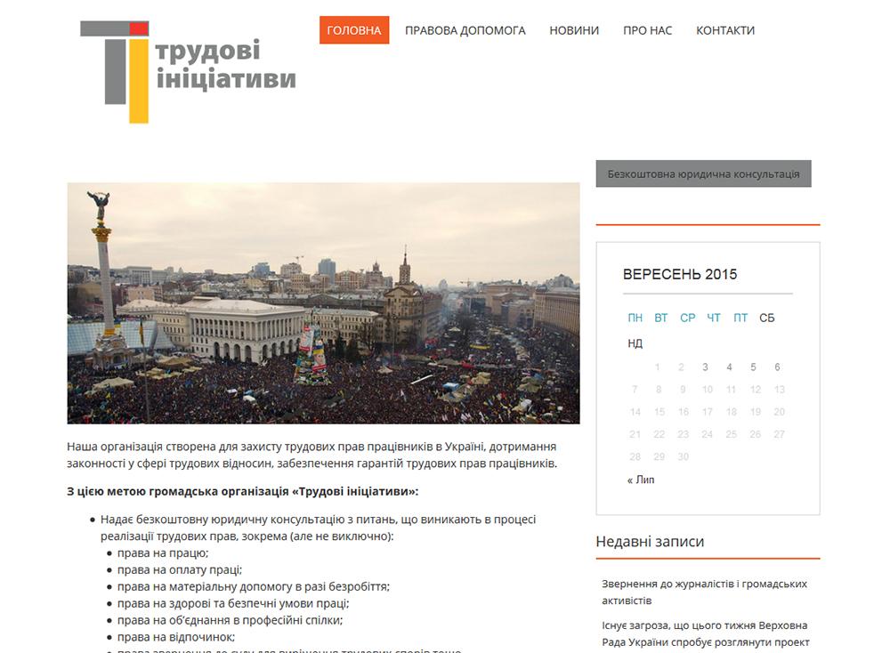 Создание сайта организации защиты прав трудящихся Трудовые инициативы
