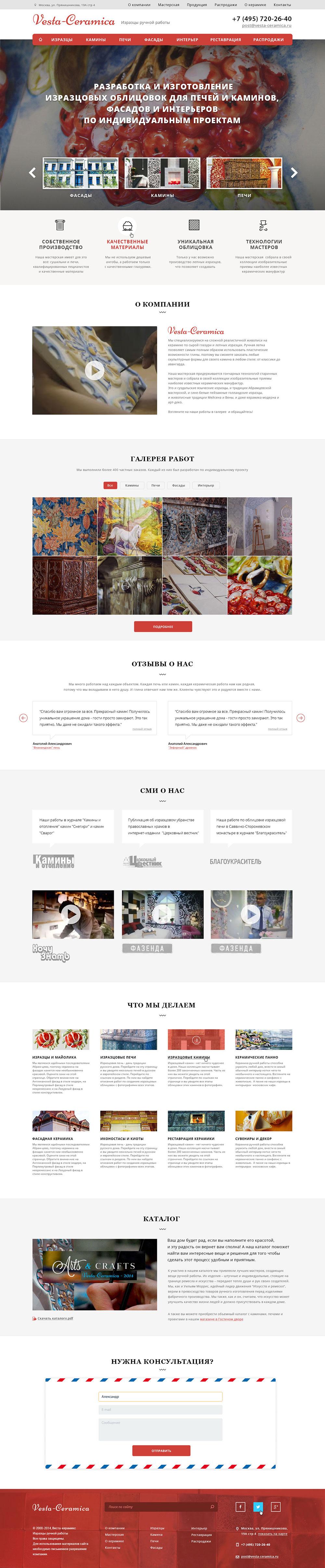 Создание сайта для компании по производству изразцов ручной работы в Москве