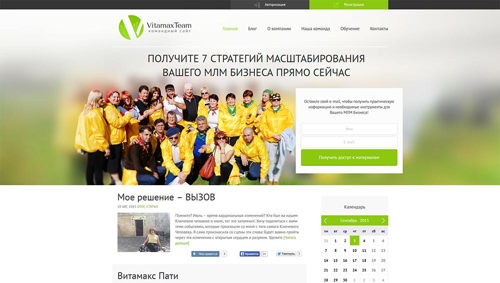 Создание сайта МЛМ Компании VitamaxTeam