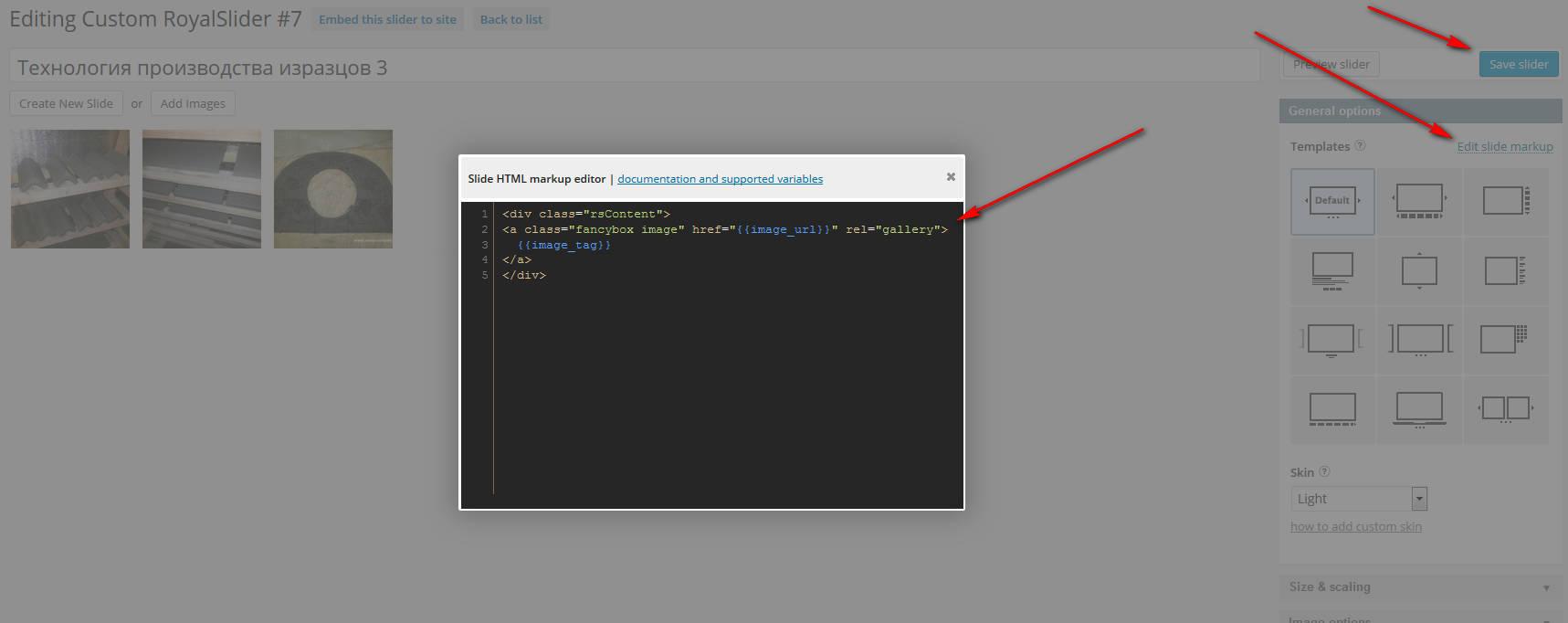 Как сделать открытие картинок из слайдера RoyalSlider для WP в pop-up