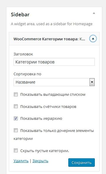 Как сделать раскрывающееся меню категорий товаров Woocommerce в виджете сайдбара по клику